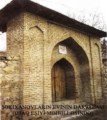 Ворота Дома Шекихановых