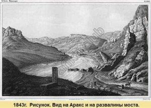 Вид на реку Аракс и назвалины моста(1843 г.)