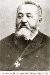 Н.А. фон дер  Нонне